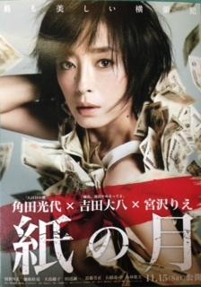 20141007「紙の月」.JPG