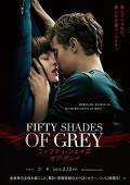 20150317「FIFTY SHADES of GREY フィフティ・シェイズ・オブ・グレイ」01.jpg